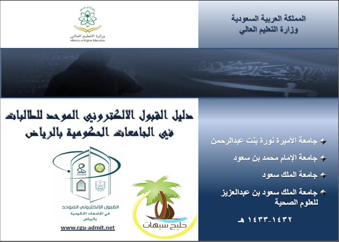 البوابه الالكترونيه للقبول الموحد في جامعات الرياض (401).jpg