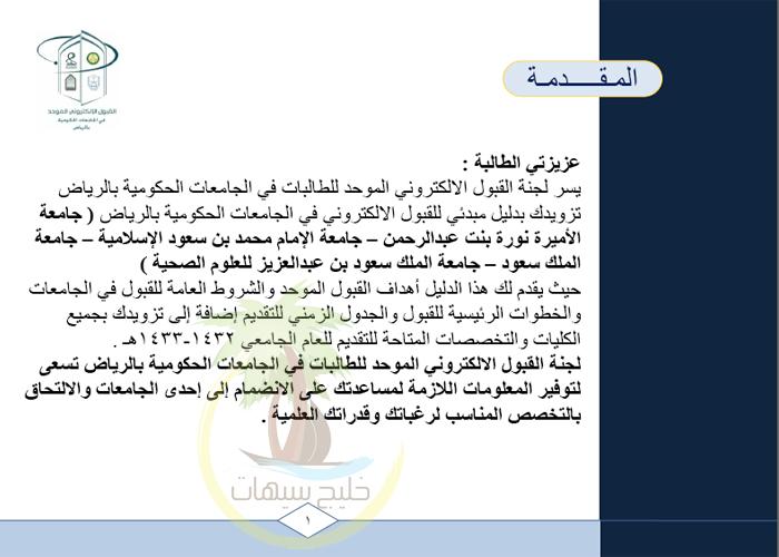 دليل القبول للجامعات للعام الجامعي 1432/1433هـ (402).jpg