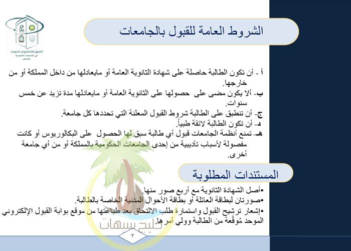 دليل القبول للجامعات للعام الجامعي 1432/1433هـ (404).jpg