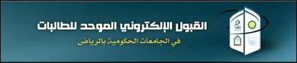 البوابه الالكترونيه للقبول الموحد في جامعات الرياض (455).jpg